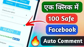 Fb Auto Comment App For Android || Facebook Par Comment Kaese Bdhaye || fb autu comment