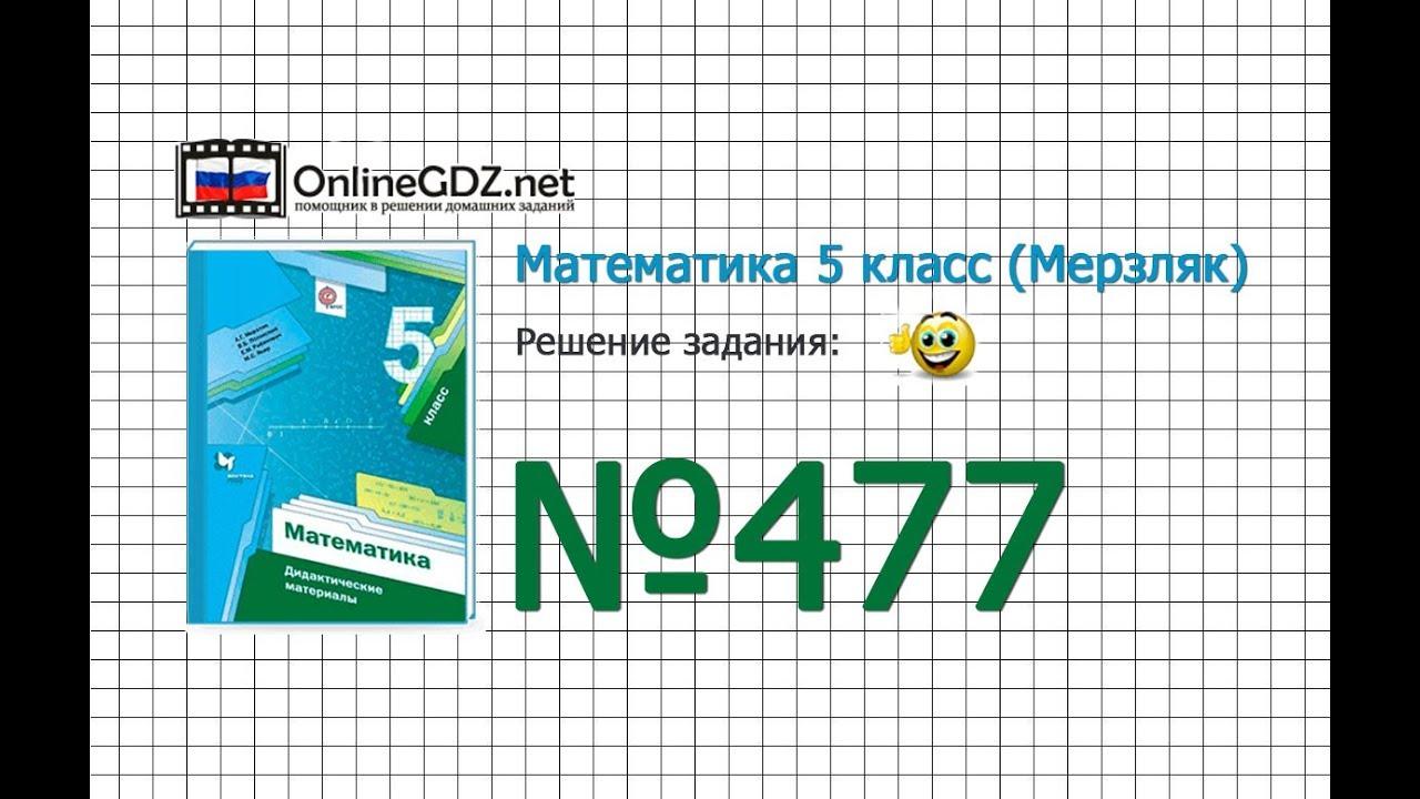 Решения задач по математике 5 класс а.г.мерзляк