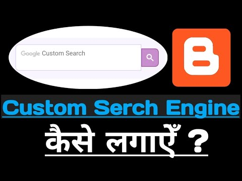 Set Google Custom Search Engine On Website & Boost Adsense Earning