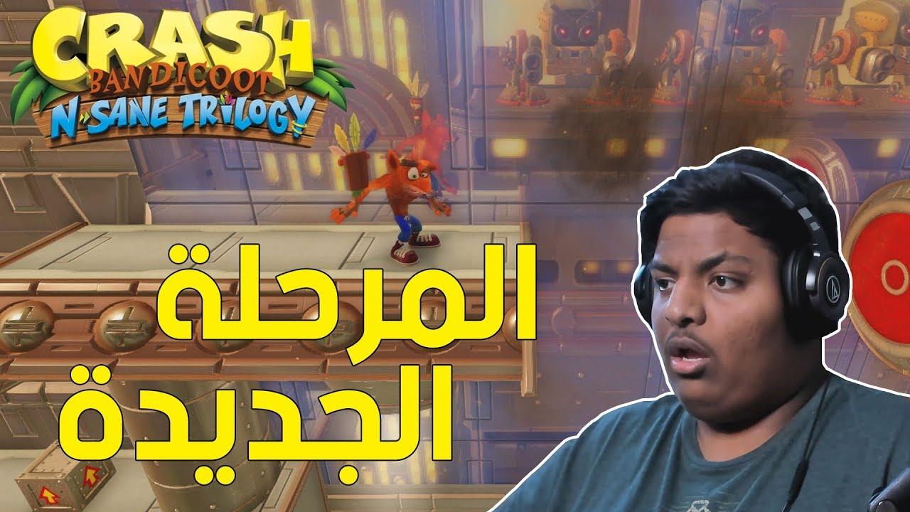 كراش : المرحلة الجديدة !   Crash Bandicoot