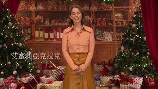【去年聖誕節】艾蜜莉亞克拉克問候篇 - 12月6日 心心相印