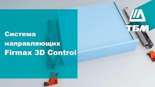 Система направляющих Firmax 3D Control