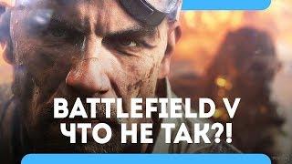 Что не так с Battlefield 5? Первый взгляд\обзор беты