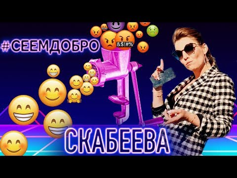 #СеемДобро. Ольга Скабеева.