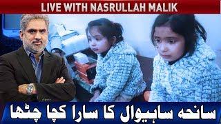 Live With Nasrullah Malik   Full Program   20 January 2019   Neo News HD
