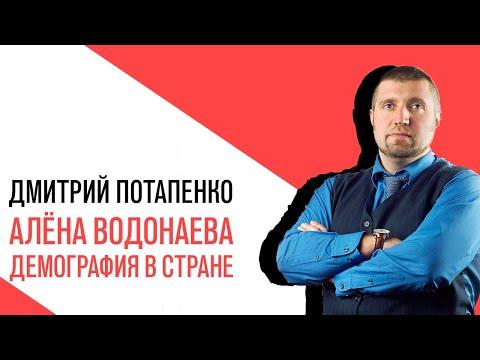 «Потапенко будит!», Алёна Водонаева, демография в стране, улучшение качества жизни людей