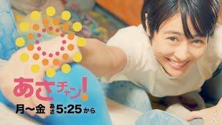 TBSの朝の情報番組『あさチャン!』(月〜金曜 あさ5:25〜8:00)が、6...