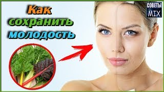 КАК ВЫГЛЯДЕТЬ МОЛОЖЕ Питание для вашей кожи Секреты КРАСОТЫ и ЗДОРОВЬЯ Продукты для МОЛОДОСТИ
