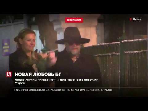 Борис Гребенщиков и Любовь Толкалина состоят в романтических отношениях
