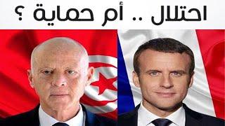 احتلالٌ .. أم حماية ؟ | الاحتلال الفرنسي لتونس | التاريخ المظلم لفرنسا 🇫🇷 في تونس 🇹🇳 | جاسم الجزّاع