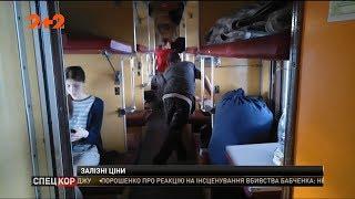 Укрзалізниця знову підняла вартість квитків на всі пасажирські перевезення(, 2018-05-31T15:30:36.000Z)