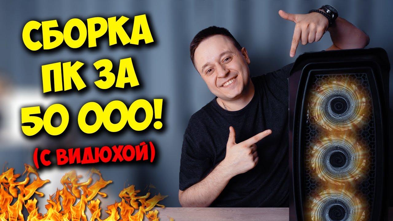 СБОРКА ПК ЗА 50000 РУБЛЕЙ / ИГРОВОЙ КОМП НА INTEL + NVIDIA