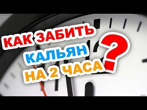 #60 Как сделать кальян на 2 часа? | HookahKing