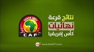 النتائج الكاملة لقرعة نهائيات كأس إفريقيا 2017