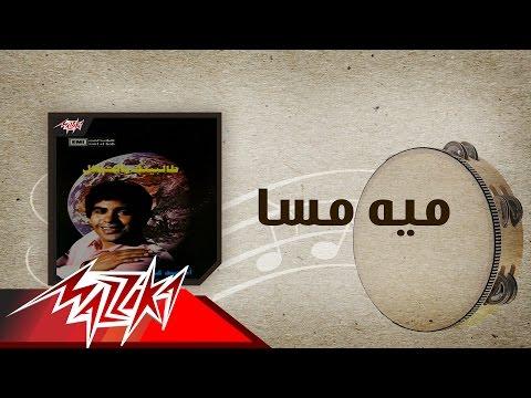 اغنية أحمد عدوية- مية مسا - استماع كاملة اون لاين MP3