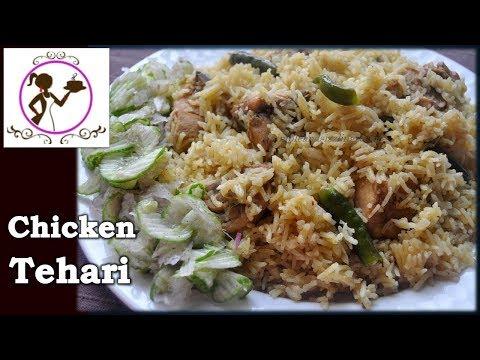 বাংলাদেশী চিকেন তেহারি – Chicken Tehari Recipe | Chicken Tehari Recipe in Bengali