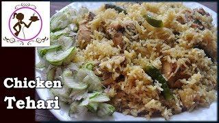 বাংলাদেশী চিকেন তেহারি | Chicken Tehari Recipe | Chicken Tehari Recipe in Bengali