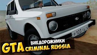 GTA : Криминальная Россия (По сети) #24 - Внедорожники