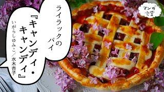懐かしの少女マンガ「キャンディ・キャンディ」(いがらしゆみこ/水木杏...