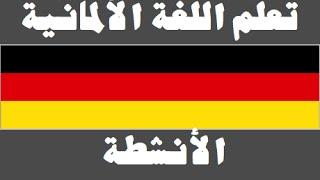 تعلم اللغة الألمانية : ٨- الأنشطة - Lernen Sie Arabisch