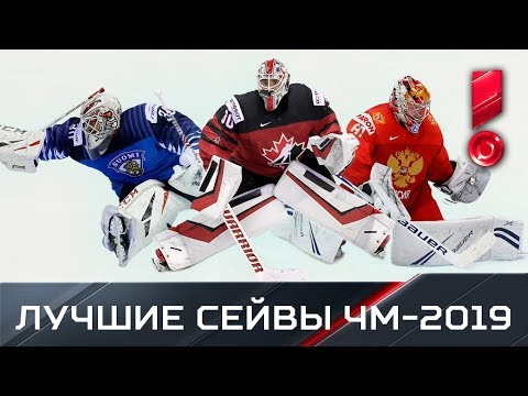 Лучшие сейвы чемпионата мира по хоккею 2019