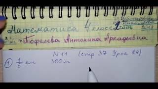 стр 37 №11 Урок 84 гдз Математика 4 класс 2 часть Чеботаревская сравни единицы площади