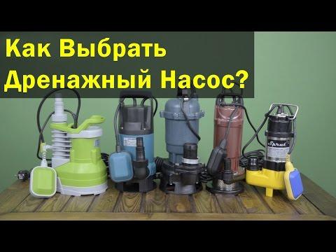 Как выбрать бытовой дренажный насос/на что обратить внимание при выборе дренажного насоса