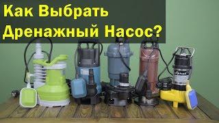видео Как выбрать дренажный насос: какой лучше и недорогой, установка погружного насоса