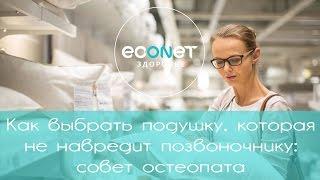 как выбрать подушку, которая не навредит позвоночнику: совет остеопата   ECONET.RU