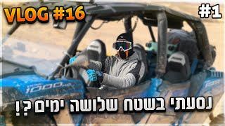 נסעתי את כל ישראל בשטח בשלושה ימים!? | ולוג #16