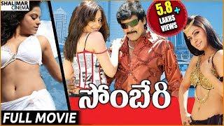 Somberi Telugu Full Length Movie || Ali, Ruksha || Shalimarcinema