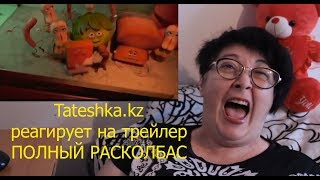 Tateshka.kz, реакция на трейлер ПОЛНЫЙ РАСКОЛБАС