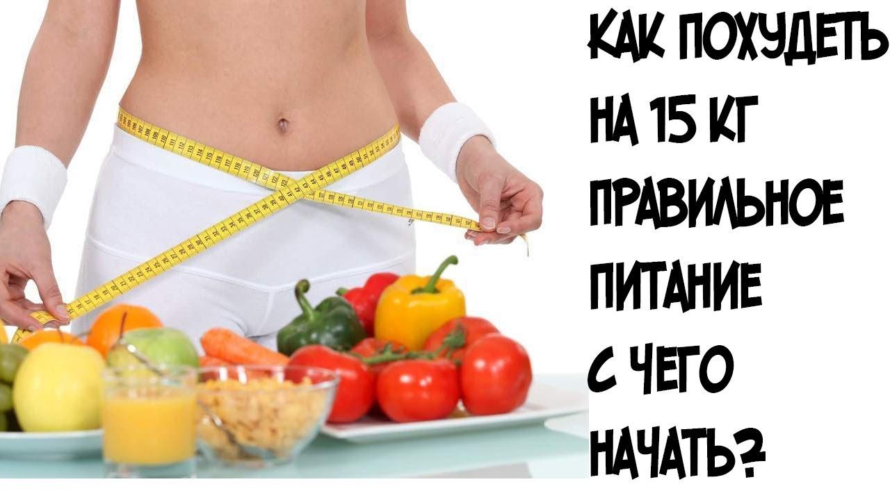 Как похудеть на 10 кг за месяц: диета, меню.