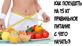 Как похудеть на 15 кг за 1 месяц//Правильное питание//С чего начать?