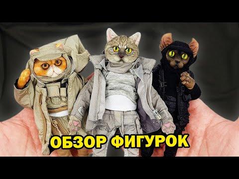 Самый милый обзор - котята! Сразу три фигурки от Mr. Z. + РОЗЫГРЫШ