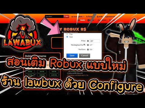Roblox : สอนเติมร้าน Lawabux ด้วยระบบเติมแบบ Configure game แบบใหม่ล่าสุด!!!