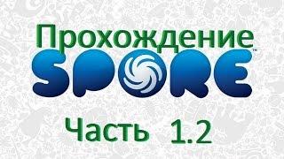 Spore {1.2 Часть} (Я случайно нажал стоп )(, 2016-01-16T13:32:17.000Z)