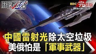 關鍵時刻 20180118 節目播出版(有字幕) thumbnail