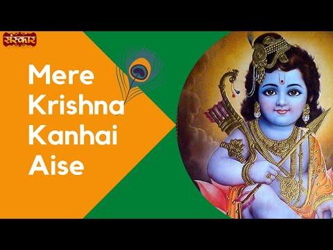 Mere Krishna Kanhai Aise   Aap ke Bhajan Vol. 8   Deepika Parmar