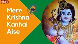 Mere Krishna Kanhai Aise | Aap ke Bhajan Vol. 8 | Deepika Parmar