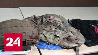 Смотреть видео Украинские диверсанты сбежали, бросив раненого товарища, автоматы и ПБС - Россия 24 онлайн