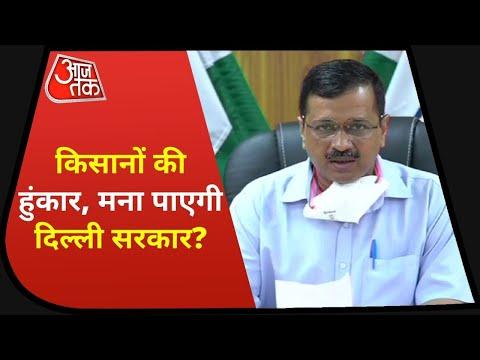 Delhi: विधानसभा में किसानों संग CM Arvind Kejriwal की बात, जानें- किन मुद्दों पर हो सकती है चर्चा?