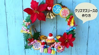 簡単 100均スイーツデコ「クリスマスリースの作り方」紙ねんど Christmas wreath thumbnail