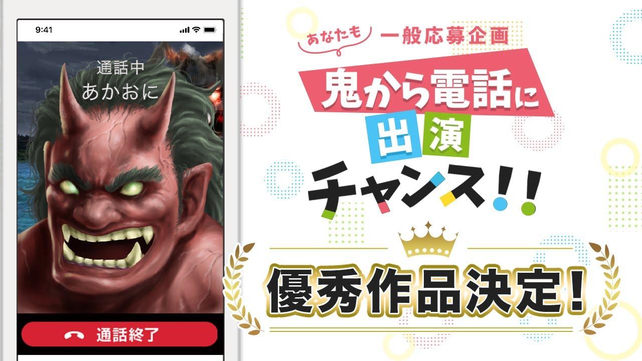 鬼から電話【一般応募企画】優秀作品決定!!