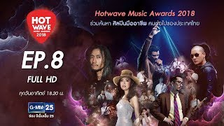 Hotwave Music Awards 2018 EP.8 [FULL HD]