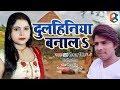 Kavita Yadav (2019) New Song - दुल्हनिया बनालs - Dulhaniya Banala - S K Kaushal - Bhojpuri Song