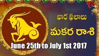 Rasi Phalalu   Makara Rasi   June 25th to July 1st 2017   Weekly Horoscope 2017   #Predictions