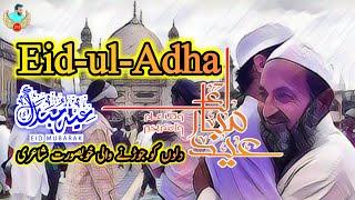 Eid Mubarak Shayari | Bakra Eid Special Shayari | New Eid Poetry 2020 | Junaid Multani