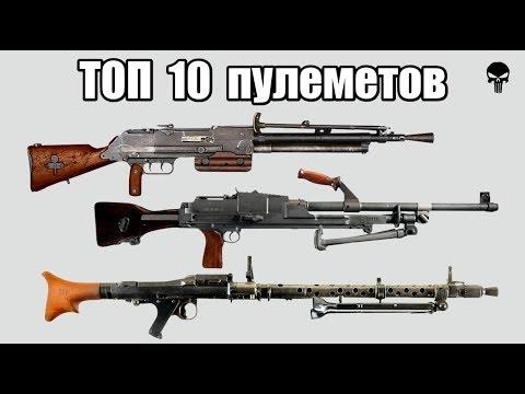 Топ 10 популярных ручных пулеметов трмировой войны