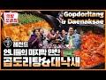 곱도리탕과 대낙새로 마지막을 장식하다 | 밥블레스유 먹방모음집 Tripe Chicken Stew K-FOOD MUKBANG